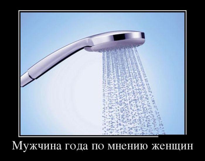 спешить про душ демотиваторы более широкая часть